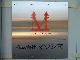 株式会社マツシマ