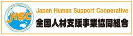全国人材支援事業協同組合
