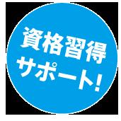 icon_shikaku